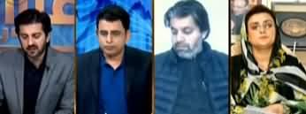 Aiteraz Hai (Asal Ahtasab Kab Hoga?) - 29th February 2020