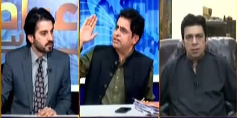 Aiteraz Hai (Differences in PMLN, Other Issues) - 28th May 2021
