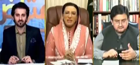 Aiteraz Hai (Finally Shahbaz Sharif Released) - 23rd April 2021