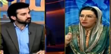 Aiteraz Hai (Firdous Ashiq Awan Exclusive Interview) - 15th March 2020
