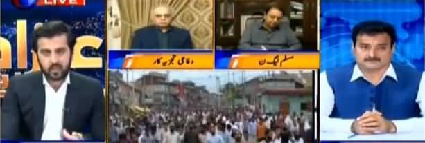Aiteraz Hai (Masla e Kashmir Kaise Hal Ho) - 10th August 2019