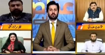 Aiteraz Hai (PDM Jalsa in Quetta Tomorrow) - 24th October 2020