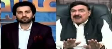 Aiteraz Hai (Special Talk With Sheikh Rasheed) - 5th April 2020
