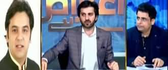 Aiteraz Hai (Sugar Crisis Inquiry Report) - 4th April 2020