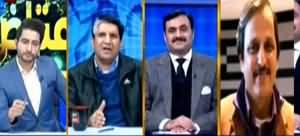 Aiteraz Hai (What Happened to PMLN Narrative?) - 11th January 2020