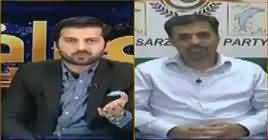 Aitraaz Hai (Faryal Talpur Ghar Mein Nazar Band) – 14th June 2019