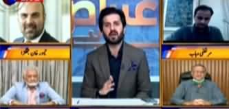 Aitraaz Hai (Halaat Kharabi Ki Taraf Ja Rahe Hain?) - 25th April 2020