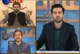 Aitraaz Hai (Military Courts Issue) – 19th January 2019