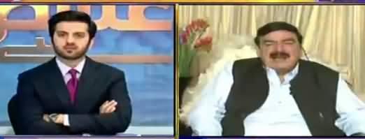 Aitraaz Hai (Sheikh Rasheed Ahmad Exclusive Interview) - 26th May 2018
