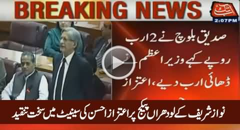 Aitzaz Ahsan Badly Criticizes Nawaz Sharif's Lodhran Package in Senate