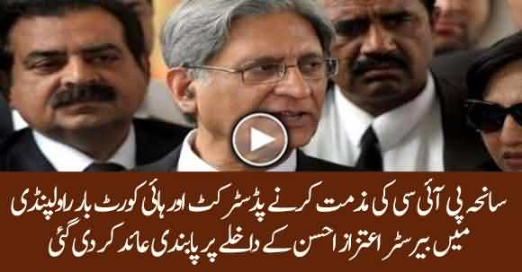 Aitzaz Ahsan Barred From Entering In District And High Court Bar Rawalpindi