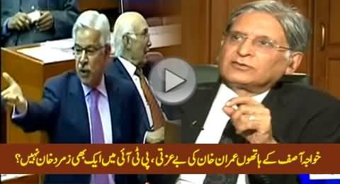 Aitzaz Ahsan Bashing PTI Members For Not Reacting on Imran Khan's Insult By Khawaja Asif