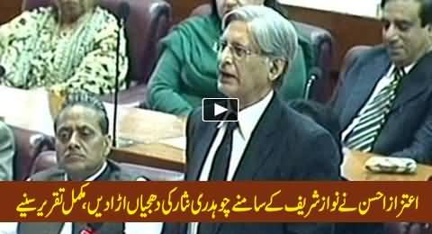 Aitzaz Ahsan Blasts Chaudhry Nisar, Watch Full Speech in Parliament - 5th September 2014