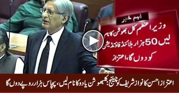 Aitzaz Ahsan Challenges PM Nawaz Sharif Regarding Kulbhushan Yadav