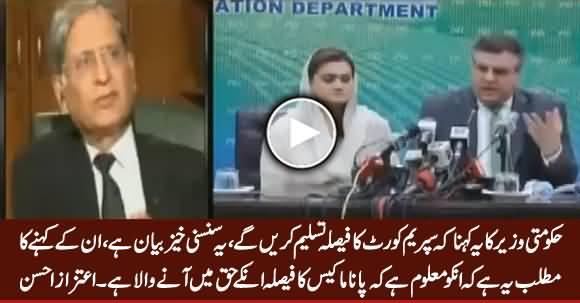 Aitzaz Ahsan Comments on Maryam Aurangzeb Statement About Panama Case