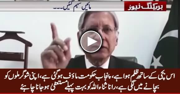 Aitzaz Ahsan Criticizes Punjab Govt & Demands Rana Sanaullah's Resignation on Kasur Incident