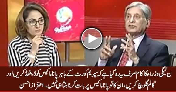 Aitzaz Ahsan Criticizing PMLN Ministers on Defending Sharif Family on Panama Case