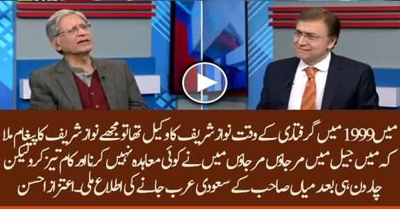 Aitzaz Ahsan Revealed How Nawaz Sharif Tricked Him When He Was His Lawyer