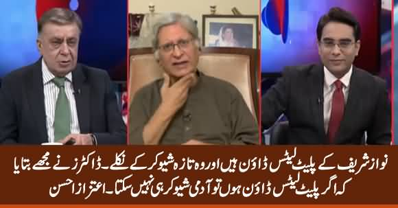 Aitzaz Ahsan Expresses Doubt on Nawaz Sharif's Ailment