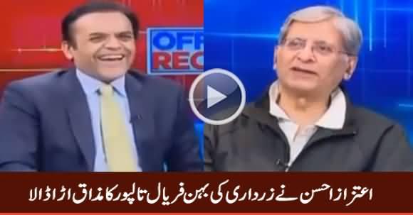 Aitzaz Ahsan Making Fun of Zardari's Sister Faryal Talpur
