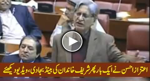 Aitzaz Ahsan Once Again Blasts Sharif Family Govt in His Speech in Senate