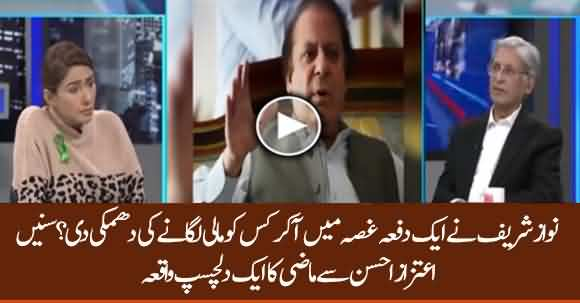 Aitzaz Ahsan Recalls An Incident Regarding Nawaz Sharif's Anger And Envy