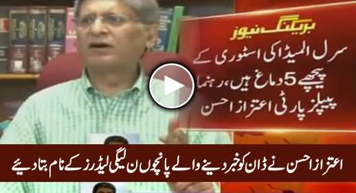 Aitzaz Ahsan Reveals The Names of Five PMLN Leaders Who Leaked Story To Dawn