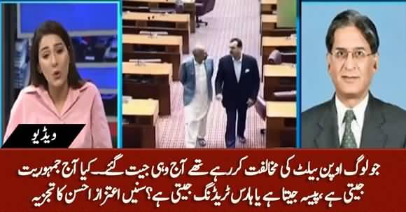 Aitzaz Ahsan's Comments On Yousuf Raza Gillani's Victory In Senate