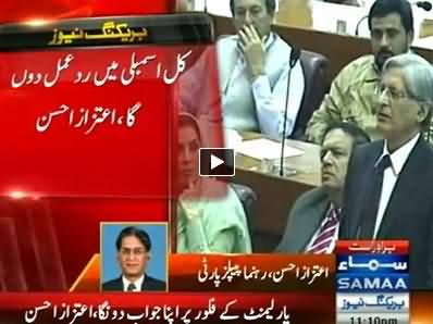 Aitzaz Ahsan's Reply to Chaudhry Nisar on His Statement Against Atizaz Ahsan