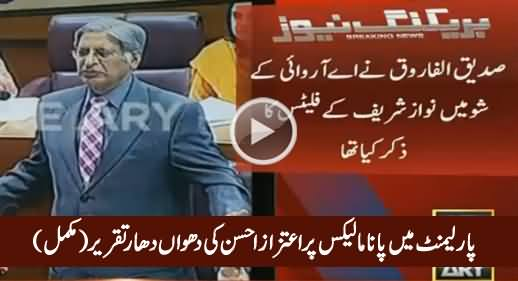 Aitzaz Ahsan Speech On Panama Leaks in Joint Session of Parliament - 11th April 2016