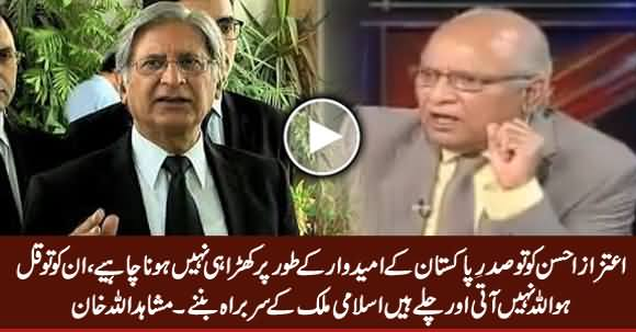 Aitzaz Shouldn't Be President of Pakistan Because He Doesn't Know How To Recite Surah Ikhlas - Mushahidullah