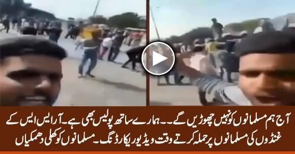 Aj Muslimano Ko Nahin Choren Gen Aj Hamary Sath Police Bhi Hai - Modi RSS Goon Threatens Muslims