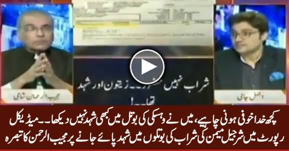 Ajmal Jami & Mujeeb Shami Comments on Medical Report of Sharjeel Memon's Bottles