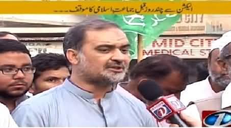 Akhir Kab Tak (Jamat-e-Islami Stance Before Elections) – 20th April 2015