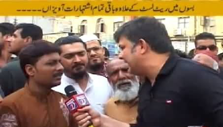 Akhir Kab Tak (Who Will Listen The Complains of Passengers) - 4th February 2015