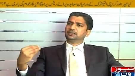 Akhir Kab Tak (Will Load Shedding Increase or Decrease) - 26th January 2015