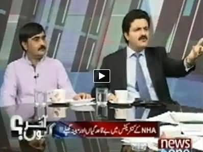 Akhir Kiyon (Corruption In NHA Contracts Exposed) – 14th May 2014
