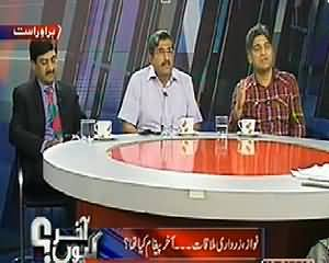 Akhir Kiyon (Is Democracy Really in Danger, What is Reality) - 16th April 2014