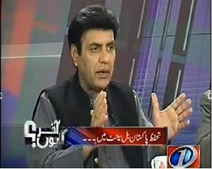Akhir Kiyon (Pakistan Protection Ordinance in Senate) – 15th April 2014