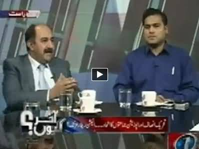Akhir Kiyon (PTI Alliance with Other Opposition Parties) – 15th May 2014