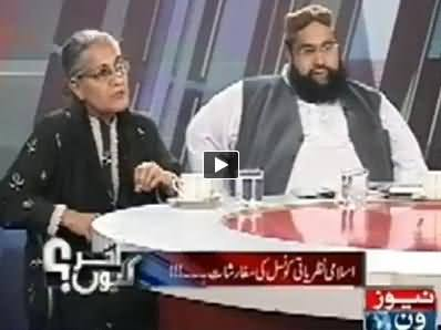 Akhir Kiyon (Recommendations of Islamic Ideology Council) – 28th April 2014