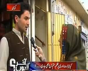 Akhir Kiyon (Special Talk with The People of Hazara Bradri) – 13th March 2014