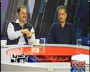 Akhir Kiyon (Terrorists Attacks on Journalists) - 1st April 2014