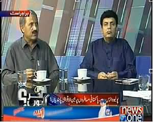 Akhir Kiyun (Travelling Restrictions Due to Polio Virus) – 6th May 2014