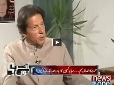 Akhir Kyun (Imran Khan Interview on Geo and Mir Shakeel ur Rehman Issue) – 23rd May 2014