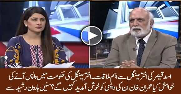 Akhtar Mengal's Important Meeting With Asad Qaisar, Will He Rejoin Coalition Or Not? Haroon Ur Rasheed Reveals