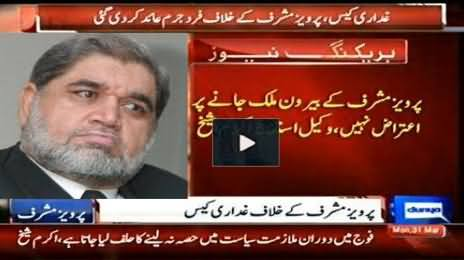 Akram Sheikh Says Govt Has No Objection If Musharraf Wants To Go Out of Pakistan