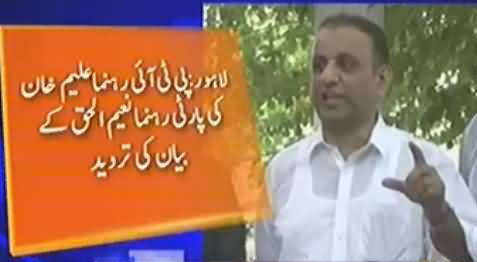 Aleem Khan Contradict Naeem ul Haq And Advises Him to Only Focus on Media Cell
