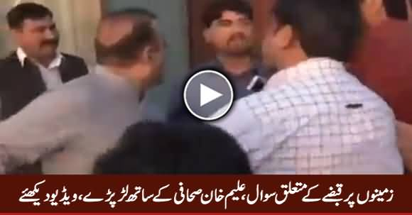 Aleem Khan Got Angry at Journalist Over Land Mafia Question