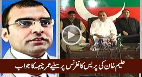 Aleem Khan's Name Is Included In Today's Panama Papers - Umar Cheema's Reply